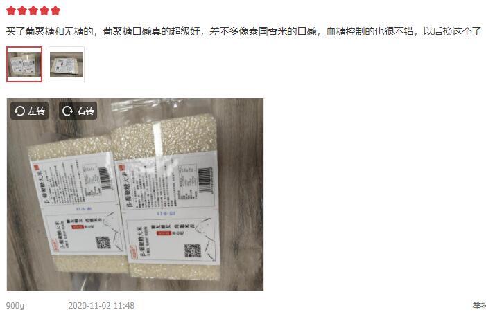 葡聚糖口感真的超级好,葡聚糖大米无糖主食大米就选米无忌