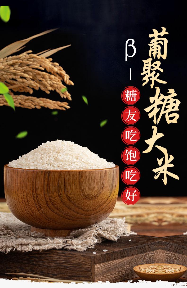 葡聚糖大米无糖主食大米就选米无忌